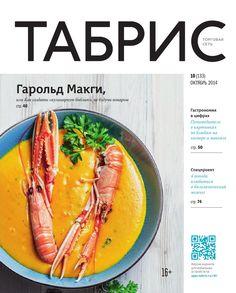 Табрис №10 (133) Октябрь'14  Food magazine