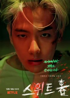 Baekhyun, Park Chanyeol, Exo Cartoon, Kpop Posters, Exo Do, Exo Members, Chanbaek, K Idols, Peace And Love