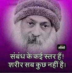 Deep Words, True Words, Great Person Quotes, Osho Hindi Quotes, Mystic Quotes, Bhagavad Gita, Cute Animal Videos, Good Morning Quotes, Einstein
