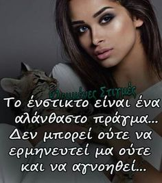 Greek Quotes, Common Sense, Picture Quotes, Motivational Quotes, Life Quotes, Messages, Irene, Tatoos, Pictures