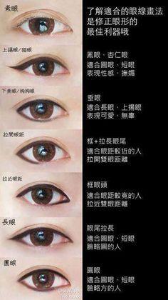 eyeliner technique for Asian eyes (double lids) Korean Makeup Look, Asian Eye Makeup, Make Up Looks, Maquillage Permanent Eye Liner, Asian Makeup Tutorials, Ulzzang Makeup, Asian Make Up, Kawaii Makeup, Eyeliner Styles