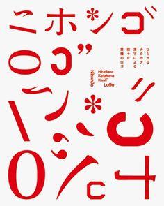 ニホンゴ ロゴ―ひらがな、カタカナ、漢字による様々な業種のロゴ null http://www.amazon.co.jp/dp/4756240135/ref=cm_sw_r_pi_dp_1kxVwb1EZYTA4