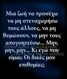 ***** Meaningful Quotes, Inspirational Quotes, Wisdom Quotes, Life Quotes, Favorite Quotes, Best Quotes, Greek Words, Greek Quotes, Beautiful Words