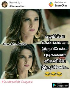 love failure single images in tamil