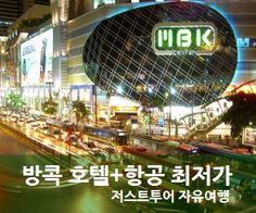 방콕 호텔+항공 최저가, 저스트투어 자유여행