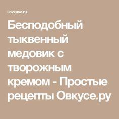 Бесподобный тыквенный медовик с творожным кремом - Простые рецепты Овкусе.ру