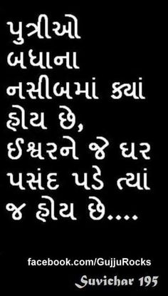 53 Best Gujrati Quotes Images Manager Quotes Poem Quotes Poems