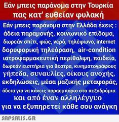 αστειες εικονες με ατακες Make Smile, Greece, Jokes, The Incredibles, Humor, History, Nice, My Love, Funny