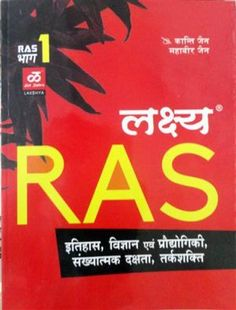 Get extra 10% discount use this coupon CODE BOOKEX10Product details  Book for RAS GK, History, Science, Technology, Reasoning Power, Numerical Efficiency Author:  Publisher: Lakshya Publication Language: Hindi ISBN-13:  ISBN-10:  Binding: Paperback Classification: Product Dimensions: