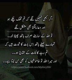 550 Best Urdu quotes images in 2019 | Urdu quotes, Islamic