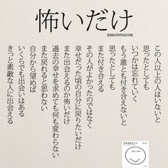 いいね!19.5千件、コメント94件 ― @yumekanau2のInstagramアカウント: 「ただ怖いだけ . . . #怖いだけ#失恋#恋愛 #結婚#婚活#振られる #片思い#復縁#日本語 #そのままでいい#カップル」 Wise Quotes, Words Quotes, Inspirational Quotes, Great Words, Love Words, Positive Messages, Positive Quotes, Favorite Words, Favorite Quotes