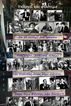Υπάρχει και φιλότιμο Comedy, Greek, Baseball Cards, Humor, Funny, Humour, Funny Photos, Funny Parenting, Comedy Theater