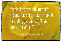 Hindi Thought on Care