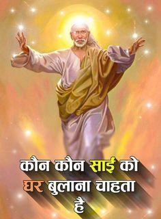 Sai Baba Hd Wallpaper, Full Hd Wallpaper, Live Wallpapers, Good Morning Images, Good Morning Quotes, Hanuman Live Wallpaper, Vishwakarma Puja, Ambe Maa, Glasses Outfit