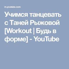 Учимся танцевать с Таней Рыжовой [Workout | Будь в форме] - YouTube