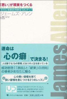 「思い」が現実をつくる―なりたい未来を引き寄せる10のステップ 吉田かばん社長おすすめ!