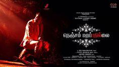 Three directors combo – Nenjam Marappathillai got its release dates
