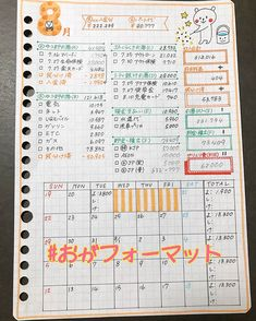 Schedule Calendar, House Journal, Bullet Journal Ideas Pages, Hand Tools, Life Hacks, Stationery, Notebook, Notes, Study