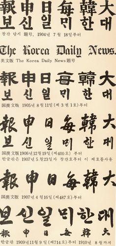 대한매일신보 Korean Art, Daily News, Album, Signs, Math, Vintage, Korean Style, Shop Signs, Math Resources
