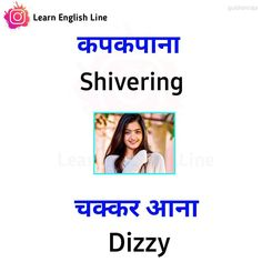 English Lines, English Vinglish, English Study, English Language, English Grammar Tenses, Teaching English Grammar, English Sentences, English Vocabulary Words, Learn English Words