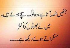 Mujy b boht ghussa atta hai K Quotes, Poetry Quotes In Urdu, Urdu Quotes, Woman Quotes, Quotations, Best Quotes, Life Quotes, Islamic Inspirational Quotes, Islamic Quotes