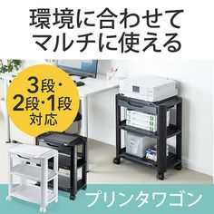 3段プリンター台(引き出し付・ノートパソコン台)
