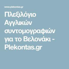 Πλεξιλόγιο Αγγλικών συντομογραφιών για το Βελονάκι - Plekontas.gr