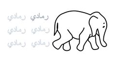 Interesting coloring and word tracing worksheets to learn colors in Arabic. The child can color and trace words at the same time. Ways Of Learning, Learning Arabic, Kids Learning, Teaching Colors, Tracing Worksheets, Coloring, Child, Words, Fun