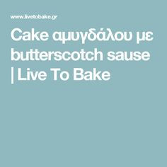 Cake αμυγδάλου με butterscotch sause | Live To Bake