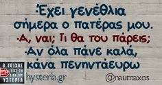 Word 2, Greek Quotes, Just Kidding, True Words, True Stories, Hilarious, Lol, Funny Stuff, Funny Things
