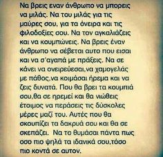 Να το καταφέρεις με όλη μου την Καρδιά!!!! Crush Quotes, Me Quotes, Qoutes, Simple Sayings, Greek Quotes, I Love Books, Philosophy, Tattoo Quotes, Thoughts