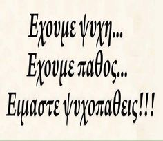 ψυχοπαθης Greek Quotes, Say Something, Wisdom Quotes, The Funny, Best Quotes, Arabic Calligraphy, Humor, Math, Sayings