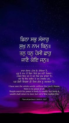 Sikh Quotes, Gurbani Quotes, Indian Quotes, Punjabi Quotes, Truth Quotes, Guru Granth Sahib Quotes, Sri Guru Granth Sahib, Guru Arjan, Radha Krishna Quotes