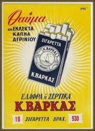 old greek ads - greek cigarettes - ΒΑΡΚΑΣ Vintage Advertising Posters, Old Advertisements, Vintage Posters, Retro Posters, Vintage Signs, Vintage Ads, Old Posters, Bistro Design, Vintage Cigarette Ads