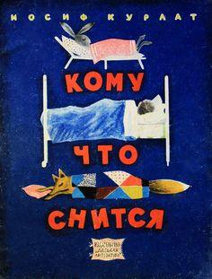 kid_book_museum: И. Курлат. Кому что снится. Рис. Н. Мунц