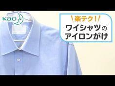 【動画付】簡単!ワイシャツのアイロンのかけ方│応援!くらしのキレイ│花王 くらしの研究