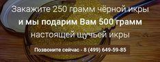 Черная икра купить в Москве. Цены на астраханскую икру до 1 кг - A-ikra.ru