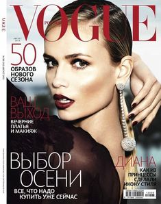 Natasha Poly on Vogue magazine [Russia] August 2012. Natasha Poly  is a Russian model. Since 2004, Natasha has seemed in different advertisement campaigns, including Gucci, Prada, Lanvin, Fendi, Louis Vuitton and Roberto Cavalli and others and has walked the runway for famous brands such as Balenciaga, Alexander McQueen, Chanel, Miu Miu, Gucci, Prada, Versace, Victoria's Secret and many other blue chip fashion labels.