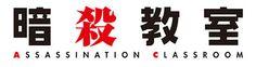 暗殺教室 2015 Logos, Chinese Typography, K Project, Image Manga, Kawaii Wallpaper, Awesome Anime, Art Classroom, Homescreen, Logo Design