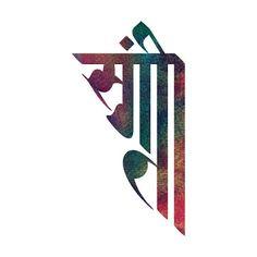 "#Ranjana Devanagari Kutakshar Calligraphy ""Sangita"" www.facebook.com/nepalifonts"