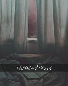 Truth Quotes, Urdu Quotes, Quotations, 1 Line Quotes, Funny Emoticons, Broken Words, Rain Photography, Best Urdu Poetry Images, Deep Thought Quotes