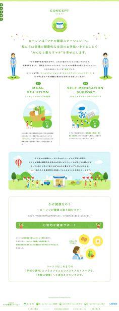 Unique Web Design, Lawson Inc. #WebDesign #Design Responsive Web Design, Ui Web, Web Layout, Layout Design, Web Japan, Event Page, Japan Design, Best Web Design, Website Design Inspiration