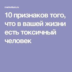 10 признаков того, что в вашей жизни есть токсичный человек