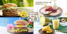 """Résultat de recherche d'images pour """"mc donald japan"""""""