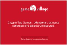 ChilliSource Engine от Tag Games  http://gamevillage.ru/chillisource-engine-tag-games/