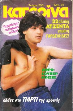 Old Greek, Greek Culture, Teenage Years, Sweet Memories, My Childhood, The Past, Cinema, Actors, Retro