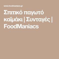 Σπιτικό παγωτό καϊμάκι   Συνταγές   FoodManiacs