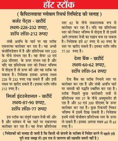 Dating tips hindi language