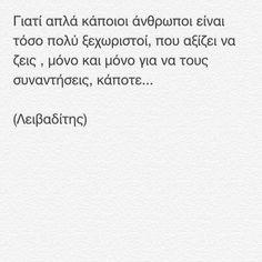 Ελάτε...μην απογοητεύεστε...υπάρχουν κ αυτοι οι άνθρωποι ,οι...υπέροχοι !καπου θα υπαρχουν... #νυχτερινες #ευαισθησιες Καλο βραδυ σε ολους !❤️ Greek Quotes, Motivation Inspiration, Love Quotes, Poems, Motivational Quotes, Wisdom, Feelings, Beautiful, Instagram