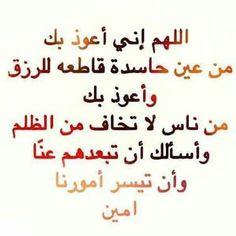 Arabic Words, Arabic Quotes, Islamic Quotes, Islamic Prayer, Islamic Dua, Doa Islam, Islam Quran, Islamic Information, Quran Quotes
